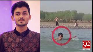 Student drown in Kabul River at Sardaryab- 04 April 2018 - 92NewsHDPlus