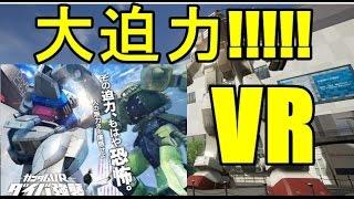 お台場ダイバーシティの「VR ZONE Project i can」で「ガンダムVR ダイバ強襲」「装甲騎兵ボトムズ ガトリング野郎」「高所恐怖SHOW」をプレイしてい...