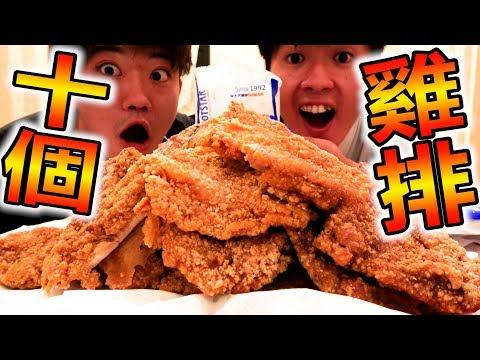 大胃王挑戰吃光10個超巨大台灣雞排! 10種醬料當中竟發現了全新口味?!