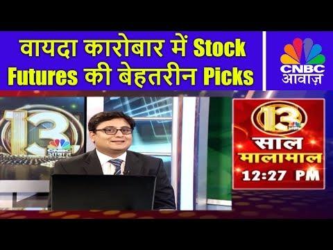 वायदा कारोबार में Stock Futures की बेहतरीन Picks | Futures Express | 12th Jan | CNBC Awaaz