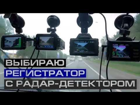 Лучшие видеорегистраторы с радар детектором