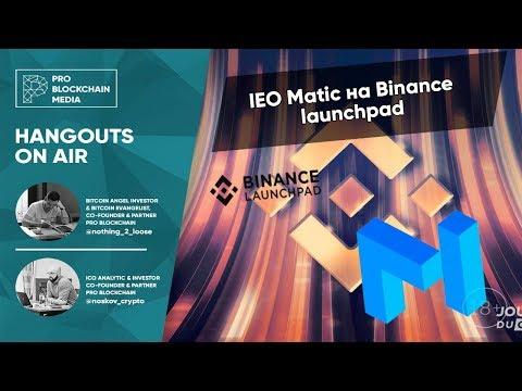 18+  IEO Matic на Binance launchpad