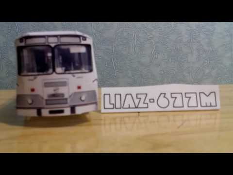 видео: Автобус из бумаги : обзор ЛиАЗ 677М