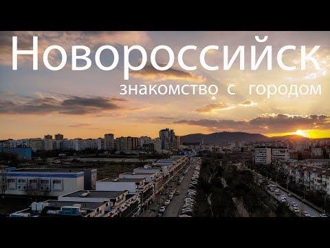 Переезд в Новороссийск. О Плюсах и Минусах. Стоит ли!?