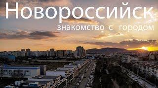 стоит ли переезжать в Новороссийск