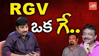 RGV is A Gay | Actor Ramky Sensational Comments...