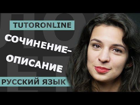 Русский язык | Как писать сочинение-описание