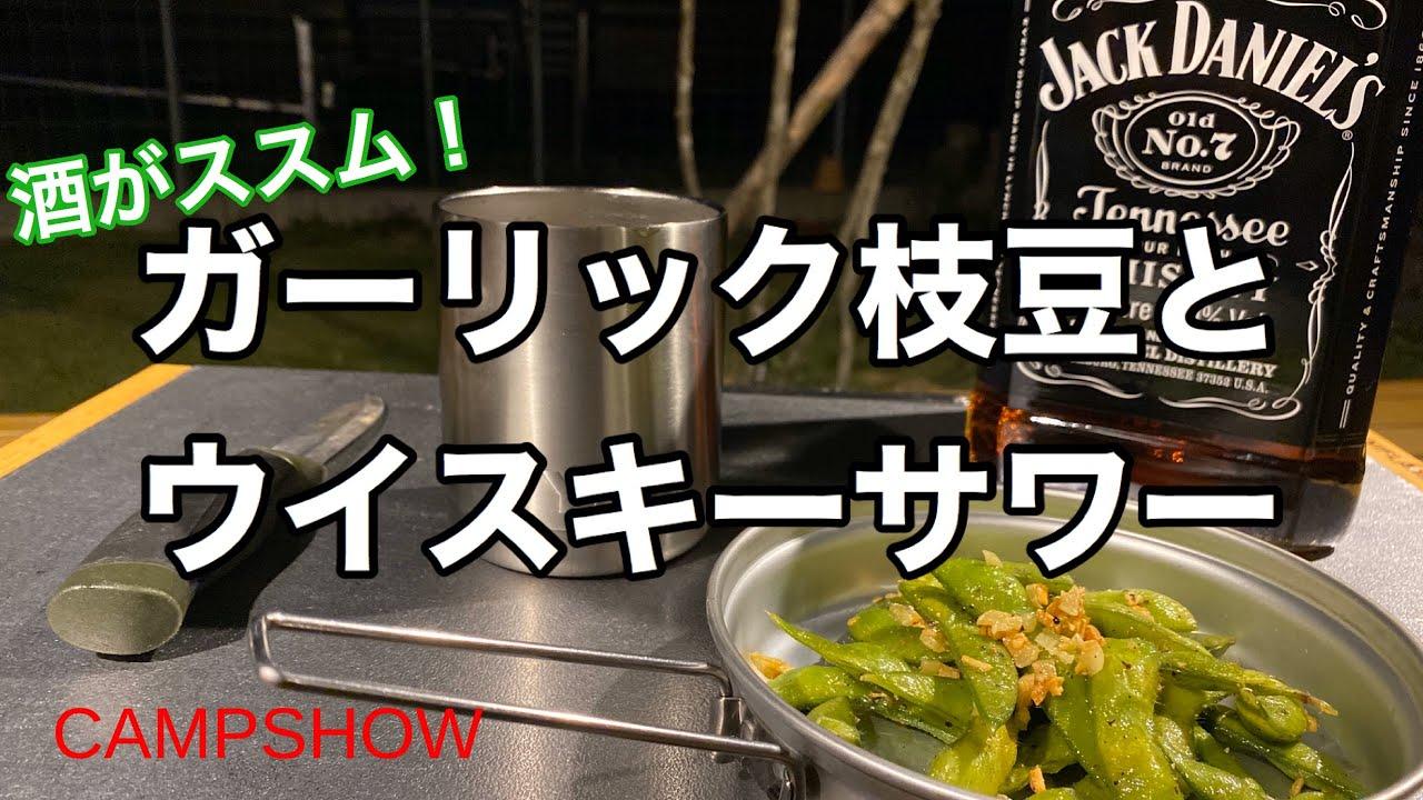 【キャンプ飯と酒】アウトドアで作れるおつまみと美味いキャンプカクテル。ソロキャンプでちょうどいいメニューです。Jack Daniel's Wiskey sour and Garlic edamame.