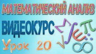 Математический анализ.20. Вычисление пределов. Примеры