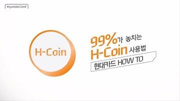 99%가 놓치는 H-coin 사용법 ㅣ현대카드 HOW TO