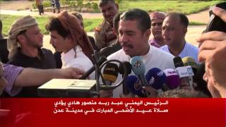 الرئيس اليمني يؤدي صلاة عيد الأضحى بعدن