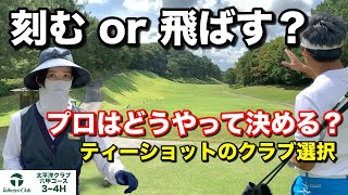 【ゴルフ】大叩きを防ぐ!ティーショットで絶対必要なマネジメント