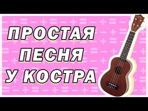 ЛЕГКАЯ ПЕСНЯ НА УКУЛЕЛЕ \ ТАНЦЫ МИНУС-ПОЛОВИНКА