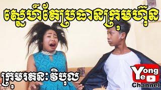ស្នេហ៍ប្រធានក្រុមហ៊ុន Crush on the CEO ពីឆ្នោតកោសឡូតូសៀងហៃ, New Comedy from Rathanak Vibol Yong Ye