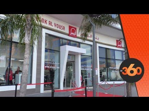 Le360.ma • Bank Al Yousr - inauguration d'une nouvelle agence à Casablanca