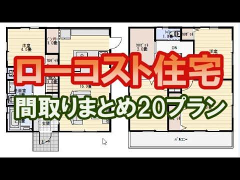 ローコスト住宅の間取り図。まとめ20プラン。ローコスト住宅のメリット・デメリットについて