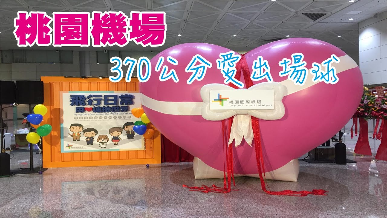 報價編號103211 桃園機場活動 370公分愛心拉開出場氣球揭幕特效 - YouTube