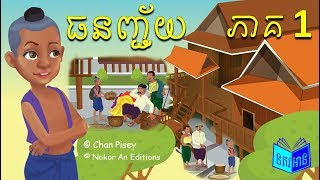 ធនញ្ជ័យ ភាគ១ | Thunchey Part 1 | Read Aloud Stories for Kids Online