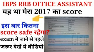 Safe score in ibps rrb office assistant 2018 ? | check best strategy plan