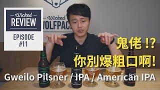 Ep11 Gweilo Pilsner IPA American IPA -- ! ! Wicked Beer Review