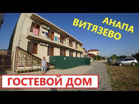#АНАПА #ВИТЯЗЕВО Гостевой дом рядом с морем. ОТЗЫВЫ ОТДЫХАЮЩИХ