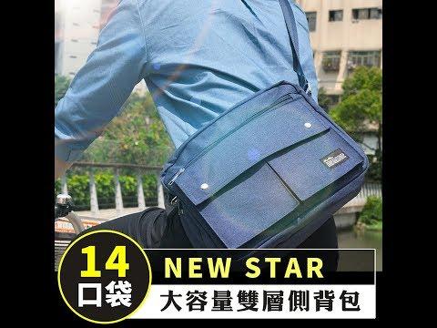 斜背包 日系簡約雙層A4側背包包 大容量 防水 男 女 男包 現貨 NEW STAR BL161