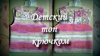 Детский топ крючком. Часть 2/Baby crochet top. Part 2