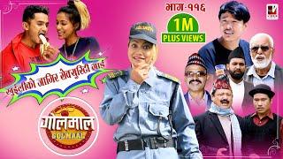 Golmaal Episode -116 | खुईलीको जागिर सेक्युरिटी गार्ड !! 01 October 2020 |  | Nepali Comedy Serial