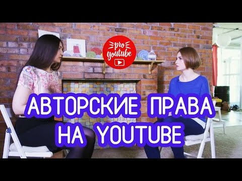 Авторские права на YouTube   Чем грозит нарушение авторских прав   Интервью с юристом   Pro.YouTube
