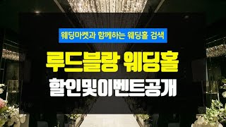 루드블랑 종로웨딩홀 할인혜택및 상세정보 공개!