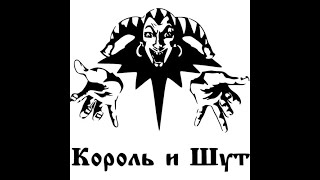 Музыкальная группа Король и Шут КиШ