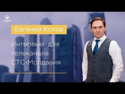 Интервью для СТС-Молдавия. Бизнес-тренер Евгений Котов.