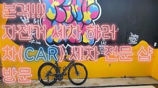 [핑크오빠프리젠트]차(CAR) 세차 샵에서 자전거 세차…