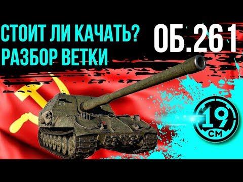 Какую арту качать? Разбор ветки СССР. Стоит ли брать объект 261?