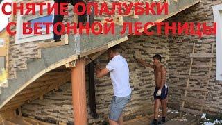 Лестница на второй этаж, снятие опалубки(Лестница на второй этаж в городе Иваново. Демонтаж опалубки. !!!!!!!!!!!!!!!!!!!!!!!!Наши контакты:!!!!!!!!!!!!!!!!!!!!!!!!!!!!!!!!!..., 2015-08-03T21:12:46.000Z)