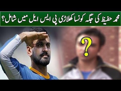 Who is Replacing Mohammad Hafeez in Lahore Qalandars in PSL 2019?