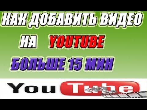 видео: Как добавить видео на youtube больше 15 мин