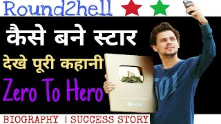 ROUND2HELL INTRODUCTION|| BIOGRAPHY || R2H SUCCESS STORY IN HINDI|