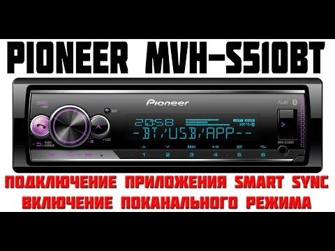 Подключение приложения Pioneer Smart Sync, включение поканалки (S510BT / S520BT)