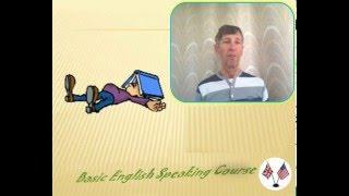 Английский Легко и Просто Метод Петрова Lesson 0 Введение