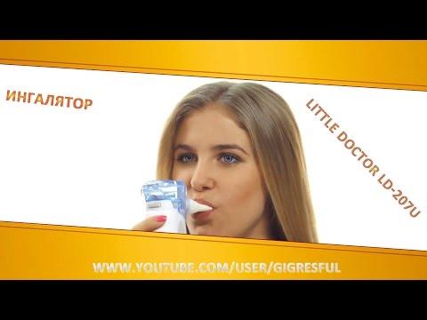 Небулайзер при насморке: как лечить, правила ингаляций