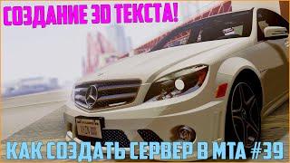 Как создать сервер в MTA? #39 / СТАВИМ 3D ТЕКСТЫ! СМОТРИ - ПОЛЕЗНО !