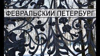 Петербург в феврале: прогулка по зимнему парку. Winter walk through the snow park in St. Petersburg