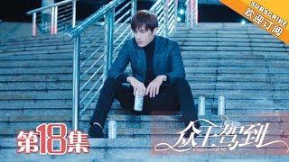 【ENG SUB】《众王驾到》第18集 洛夕遭慕容宇粉丝围殴 | Emperors & Me EP18【芒果TV独播剧场】