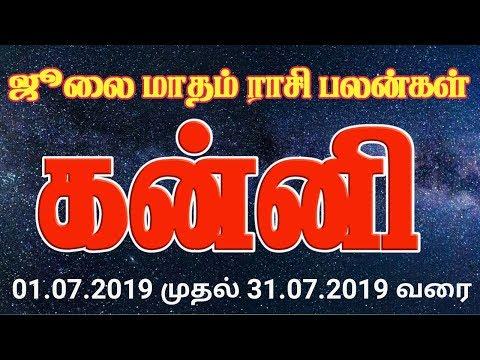Virgo (Kanni Rasi) - July 2019 Monthly Predictions by KTAstro TV