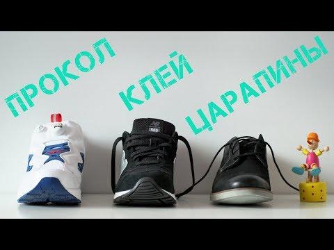 Как отмыть клей с обуви
