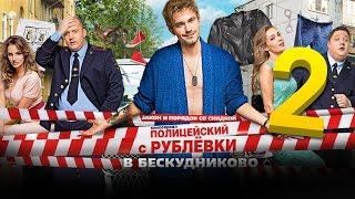 Полицейский с Рублёвки 2 сезон выйдет в мае