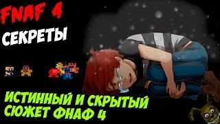Five Nights At Freddy s 4 ИСТИННЫЙ И СКРЫТЫЙ СЮЖЕТ