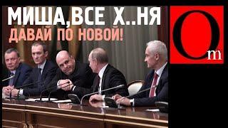 Все гниёт! Новые хотелки Путина или перепрошивка холопов
