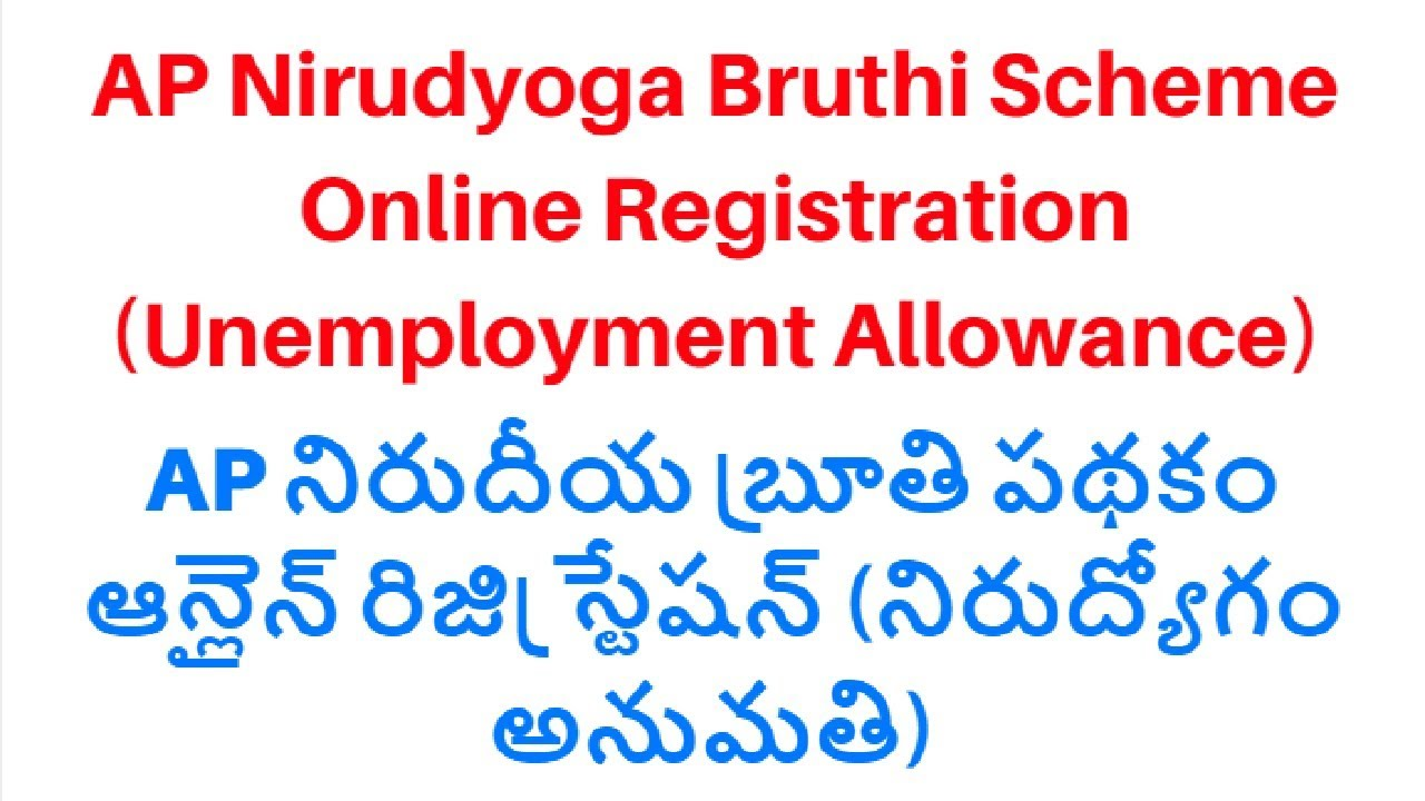 AP Nirudyoga Bruthi Scheme Online Registration For Unemployment ...